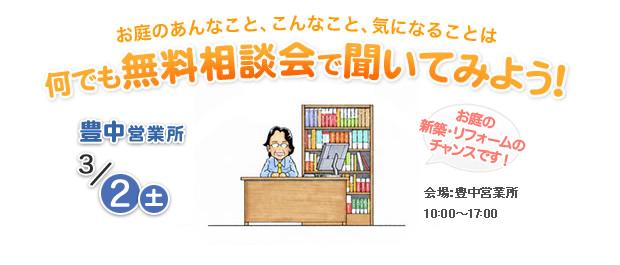 本社営業所:2013年3月2日(土) お庭相談会開催! 何でも無料相談会で聞いてみよう!