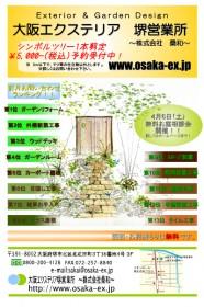 堺営業所 4月のお庭無料相談会チラシ