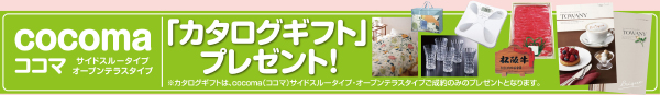 「カタログギフト」プレゼント!