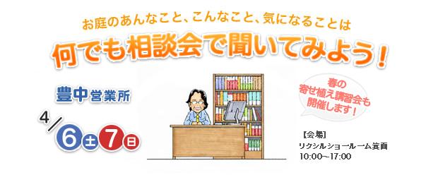 2013年4月6日(土)、7日(日)の2日間 お庭の相談会開催! 何でも相談会で聞いてみよう!