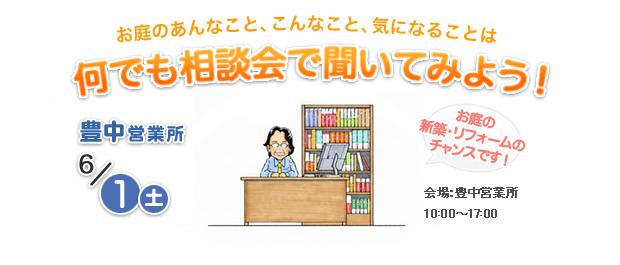 豊中営業所:2013年6月1日(土) お庭相談会開催! 何でも相談会で聞いてみよう!