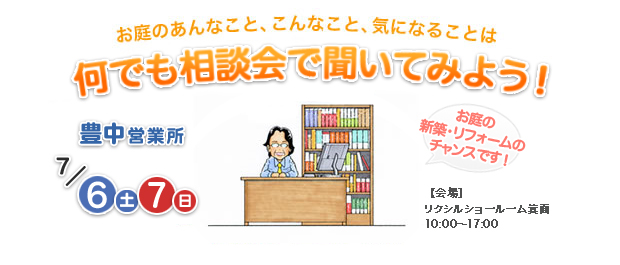 2013年7月6日(土)、7日(日)の2日間 お庭の相談会開催! 何でも相談会で聞いてみよう!