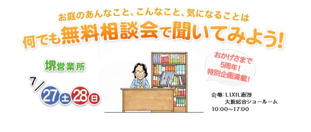 2013年7月27日(土)、28日(日)の2日間 お庭の相談会開催! 何でも相談会で聞いてみよう!