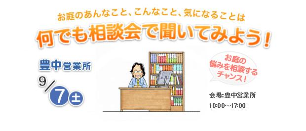 本社営業所:9月7日 お庭相談会開催! 何でも無料相談会で聞いてみよう!