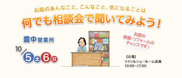 2013年10月5日(土)、6日(日)の2日間 お庭の相談会開催! 何でも相談会で聞いてみよう!