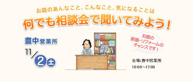 2013年11月2日(土)お庭の相談会開催! 何でも相談会で聞いてみよう!