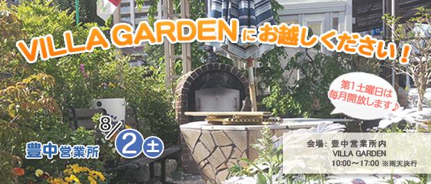 2014年8月2日(土)VILLA GARDENをOPEN♪ ぜひお越しください!!
