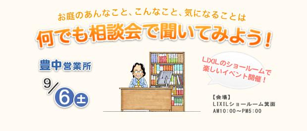 2014年9月6日(土)お庭の相談会開催! 何でも相談会で聞いてみよう!