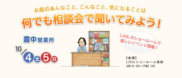 2014年10月4日(土)、5日(日)の2日間 お庭の相談会開催! 何でも相談会で聞いてみよう!