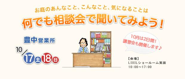 2015年10月17日(土)、18日(日)の2日間 お庭の相談会開催! 何でも相談会で聞いてみよう!