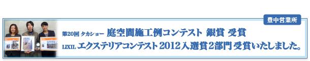 豊中営業所 2012年 メーカーコンテストで 3部門受賞いたしました。