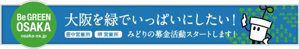 大阪を緑でいっぱいにしたい!みどりの募金活動スタートします!
