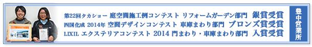 豊中営業所 2014年 メーカーコンテストで 3部門受賞いたしました。