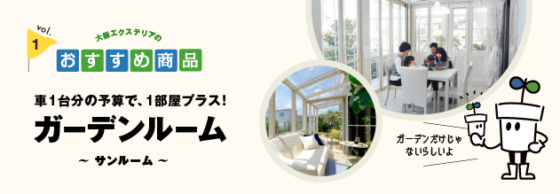 ガーデンルーム(サンルーム)特集 ~魅力や使い方を解説~