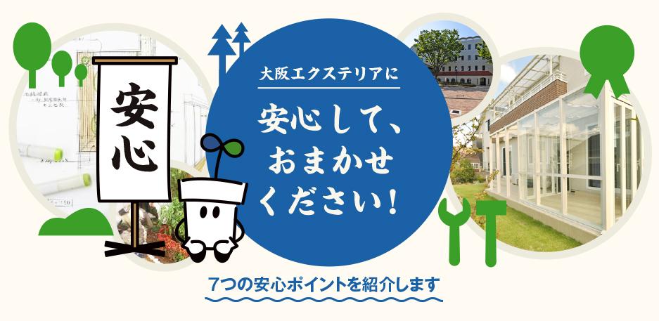 大阪エクステリアに安心しておまかせください!