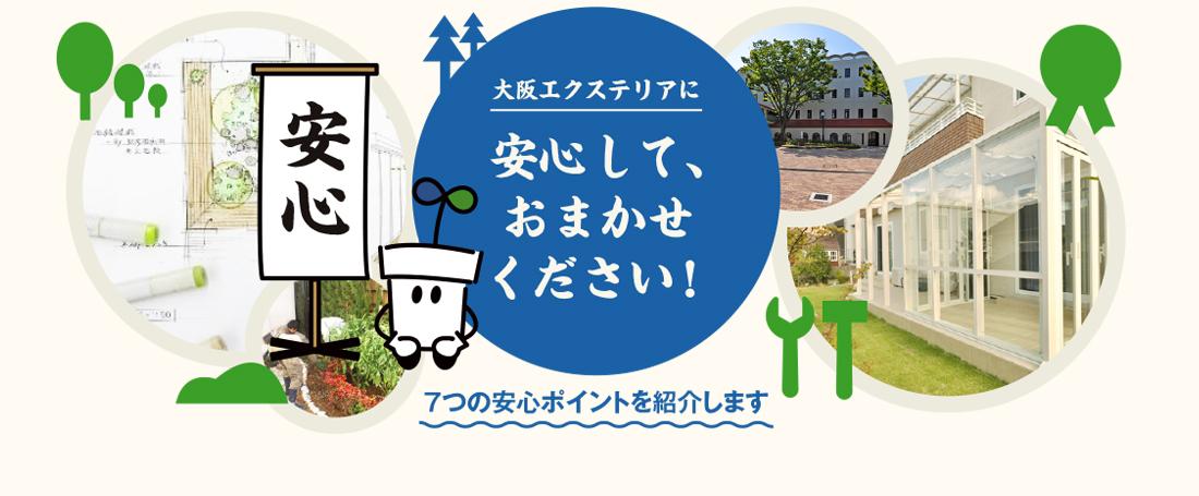 大阪エクステリアにおまかせください!