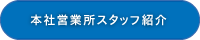 本社営業所スタッフ紹介