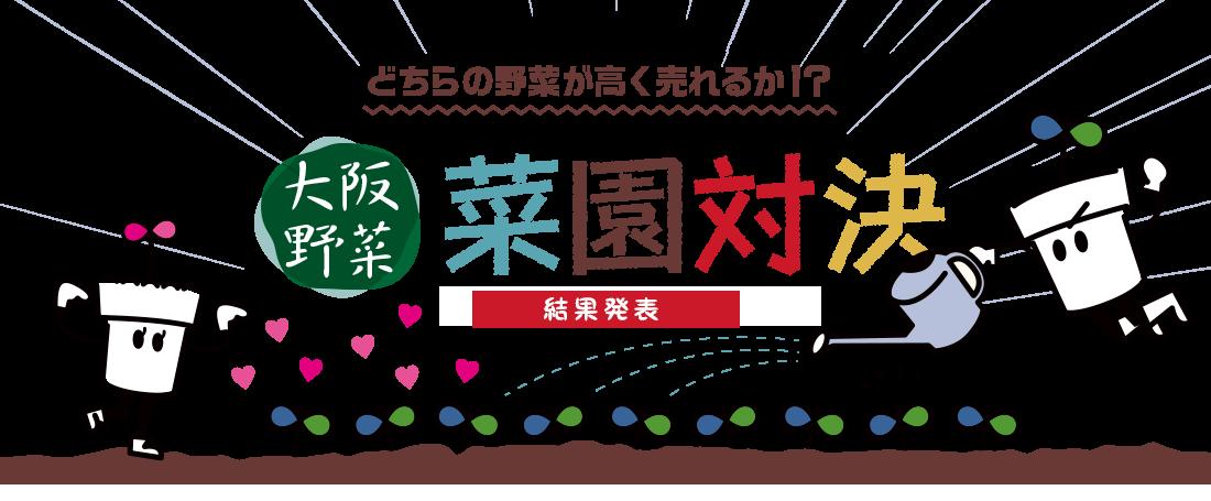 どちら野野菜が高く売れるか!?大阪野菜菜園対決2015.5.8火〜11.20火