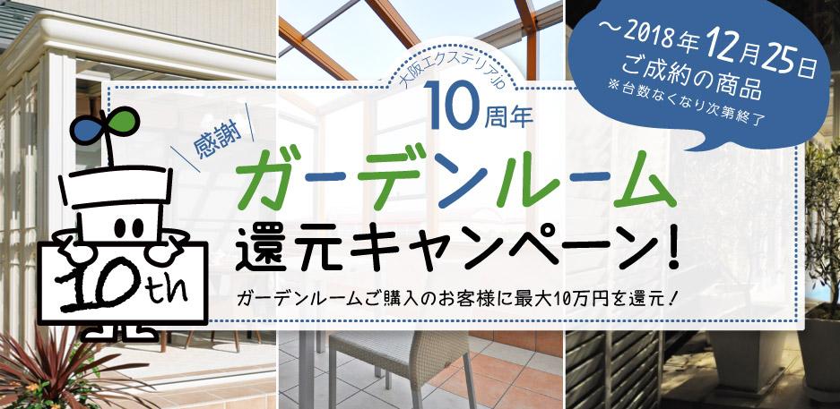 10周年ガーデンルーム還元キャンペーン!
