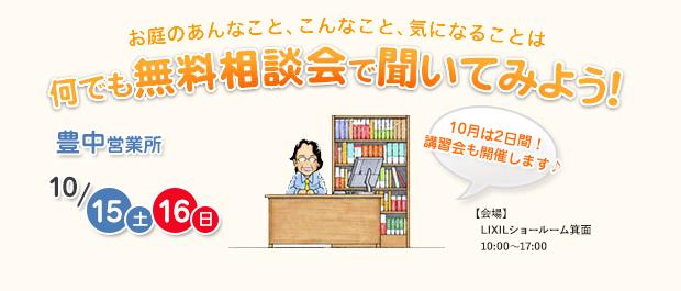 大阪エクステリア株式会社 本社営業所では、2016年10月15日(土)、16日(日)にお庭の相談会を開催いたします!