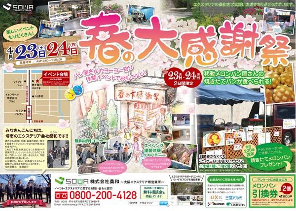 春の大感謝祭!!のお知らせ パン屋さんや体験イベントでおもてなし!!