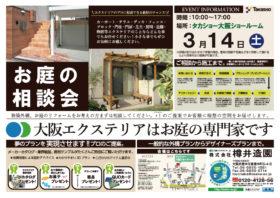 2020.3お庭の相談会inタカショー:表面