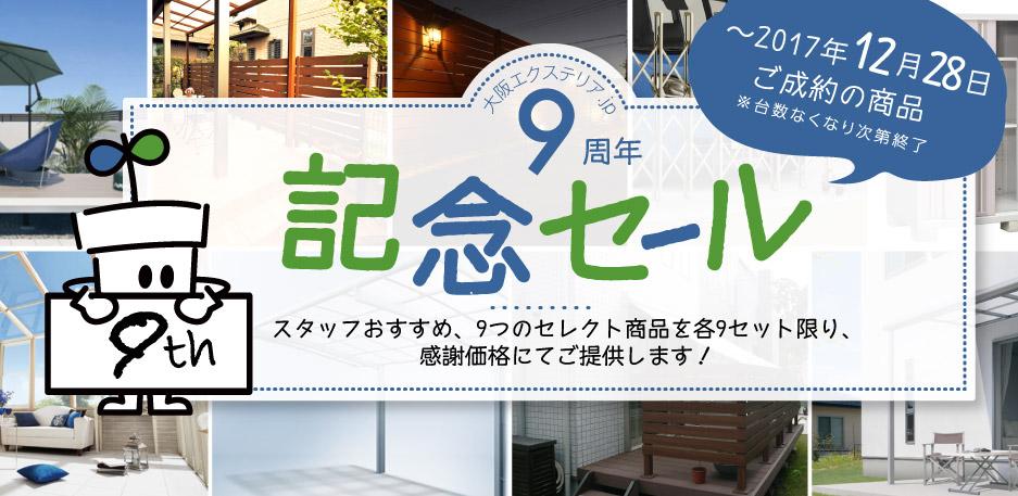 大阪エクステリア.jp-9周年記念セール