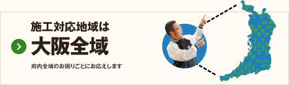 施工対応地域は大阪全域