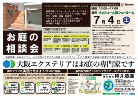 2020.7お庭の相談会inタカショー:表面