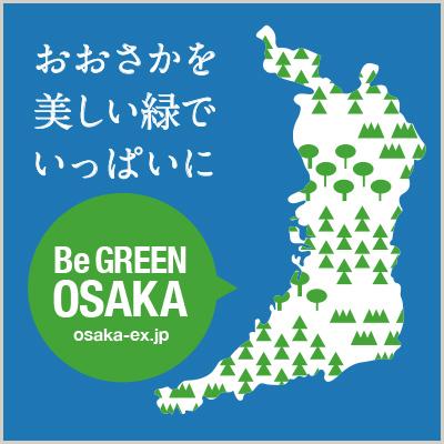 Be GREEN OSAKA おおさかを美しい緑でいっぱいに!