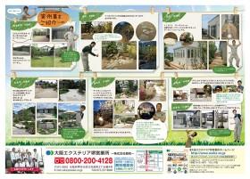 堺営業所 6月のお庭の相談会チラシ:表面