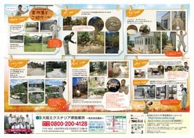 堺営業所 10月のお庭の相談会チラシ:裏面