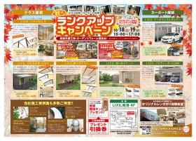 堺営業所 10月のお庭の相談会チラシ:表面
