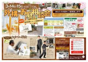 堺営業所 3月のお庭の相談会チラシ:表面