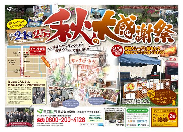 堺営業所 秋の大感謝祭のチラシ