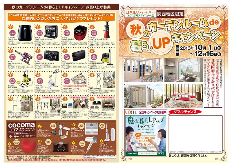 関西地区限定! 秋のガーデンルームde暮らしUPキャンペーン