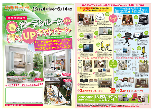 gardenroom-campaign2013spring_front