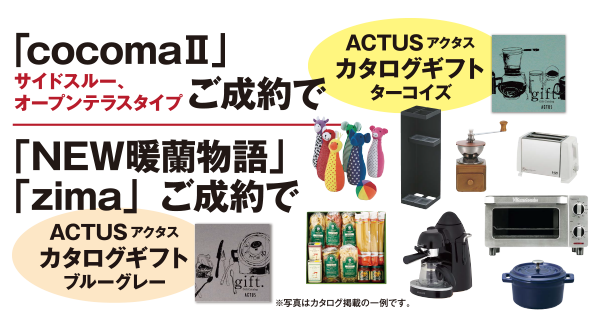 ACTUSカタログギフト(ターコイズ) or ACTUSカタログギフト(ブルーグレー)プレゼント!