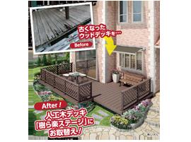gardenroom-campaign2014autumn_img003
