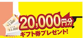 お使いのウッドデッキから人工木デッキ「樹ら楽ステージ」にお取替え工事いただければ20,000円分ギフト券プレゼント!