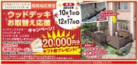 ウッドデッキお取替え応援キャンペーン!
