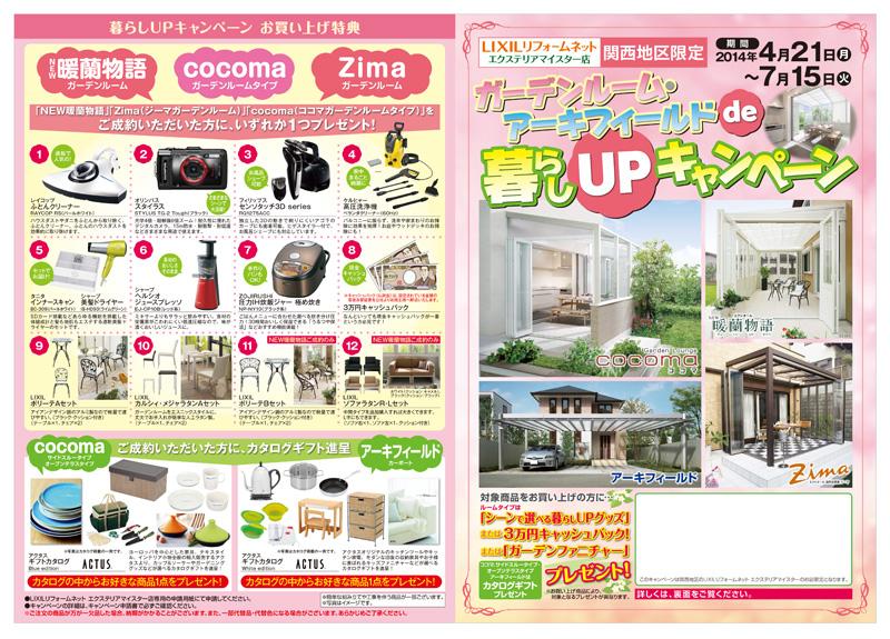 関西地区限定! ガーデンルーム・アーキフィールドde暮らしUPキャンペーン