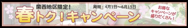 関西地区限定!春のガーデンルームキャンペーン