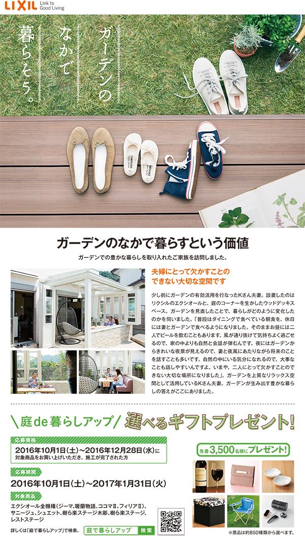 庭de暮らしアップ! 選べるギフトプレゼントキャンペーン関西地区限定で2016年10月1日(土)~12月28日(水)まで