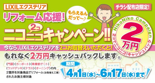 今ならLIXILエクステリアを2コお取替えいただくと! もれなく2万円キャッシュバックします!