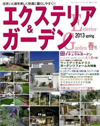 弊社設計施工物件が雑誌に掲載されました。