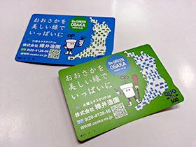BE GREEN OSAKA オリジナルQUOカード
