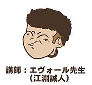 エヴォール先生こと【造園工事部スタッフ 江淵誠人(えぶち せいと)】