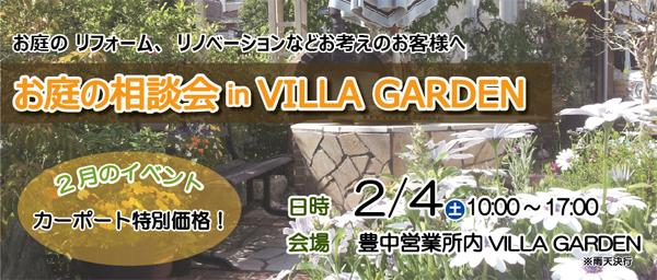 大阪エクステリア株式会社 豊中営業所では、2017年1月7日(土)にお庭無料相談会を開催いたします!