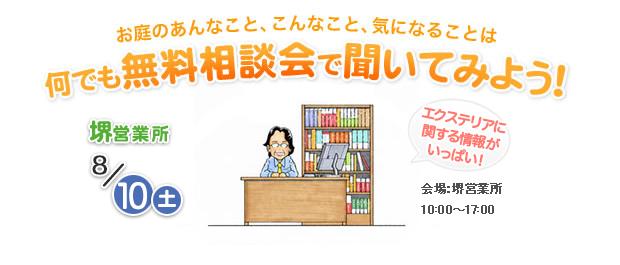 堺営業所:2013年8月10日(土) お庭相談会開催! 何でも無料相談会で聞いてみよう!